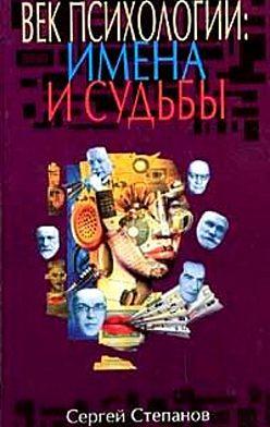 Сергей Степанов - Век психологии: имена и судьбы
