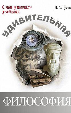 Дмитрий Гусев - Удивительная философия