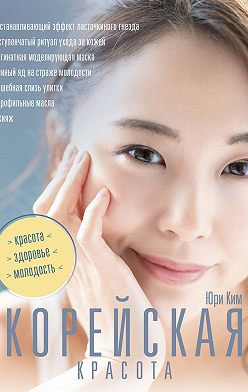 Юри Ким - Корейская красота