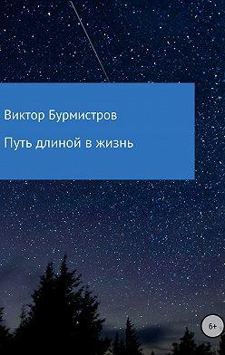Виктор Бурмистров - Путь длиной в жизнь