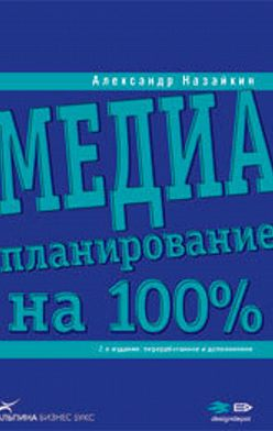 Александр Назайкин - Медиапланирование на 100%
