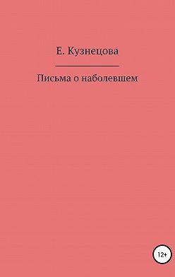 Евгения Кузнецова - Письма о наболевшем