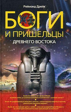 Реймонд Дрейк - Боги и пришельцы Древнего Востока