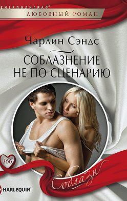 Чарлин Сэндс - Соблазнение не по сценарию