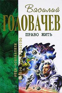 Василий Головачев - И наступила темнота