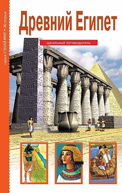 Борис Деревенский - Древний Египет
