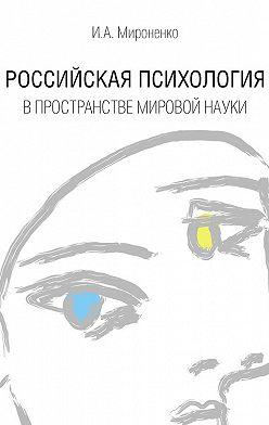 Ирина Мироненко - Российская психология в пространстве мировой науки