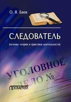 Олег Баев - Следователь (основы теории и практики деятельности)