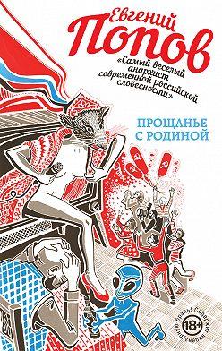 Евгений Попов - Прощанье с Родиной