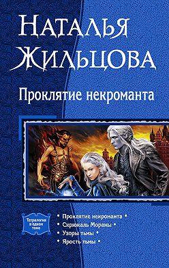 Наталья Жильцова - Проклятие некроманта (сборник)