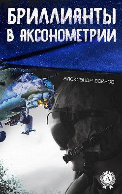 Александр Войнов - Бриллианты в аксонометрии