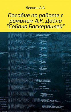 Александр Левкин - Пособие по работе с романом А.К. Дойла «Собака Баскервилей» на английском языке с транскрипцией
