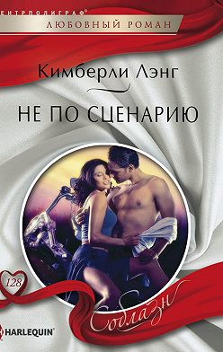 Кимберли Лэнг - Не по сценарию