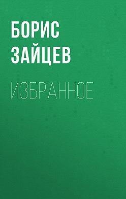 Борис Зайцев - Избранное