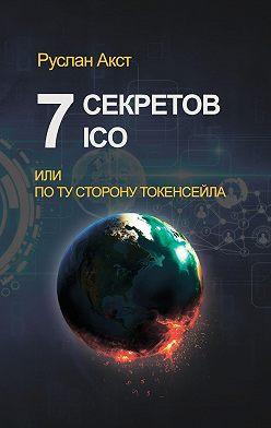 Руслан Акст - 7 секретов ICO. Или По ту сторону токенсейла