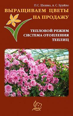 Павел Шешко - Выращиваем цветы на продажу. Тепловой режим. Система отопления теплиц