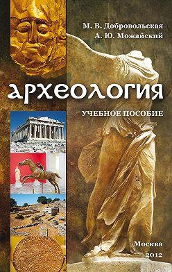 М. Добровольская - Археология