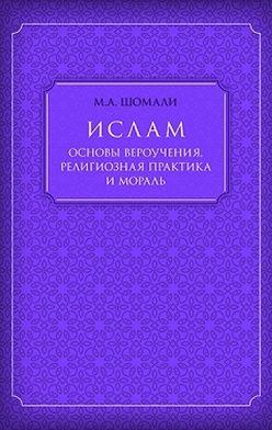 Мухаммад Шомали - Ислам. Основы вероучения, религиозная практика и мораль