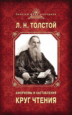 Лев Толстой - Круг чтения. Афоризмы и наставления
