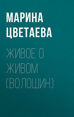 Марина Цветаева - Живое о живом (Волошин)