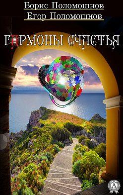 Борис Поломошнов - Гармоны счастья