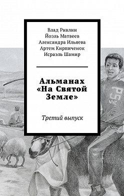 Исраэль Шамир - Альманах «НаСвятой Земле». Третий выпуск