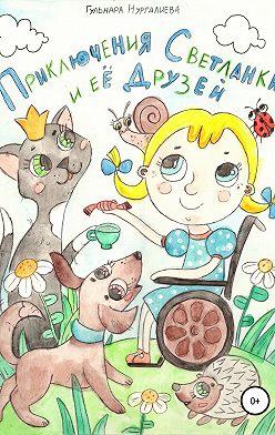 Гульнара Нургалиева - Приключения Светланки и её друзей