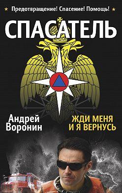 Андрей Воронин - Спасатель. Жди меня, и я вернусь