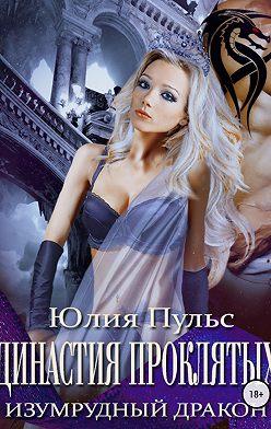Юлия Пульс - Династия проклятых. Изумрудный дракон