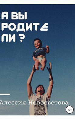 Алессия Новосветова - А вы родители?