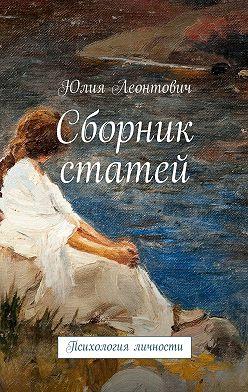 Юлия Леонтович - Сборник статей. Психология личности
