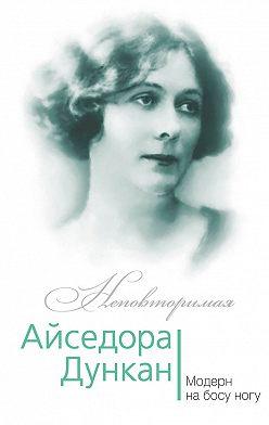 Юлия Андреева - Айседора Дункан. Модерн на босу ногу