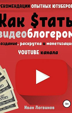 Иван Логвинов - Как стать видеоблогером