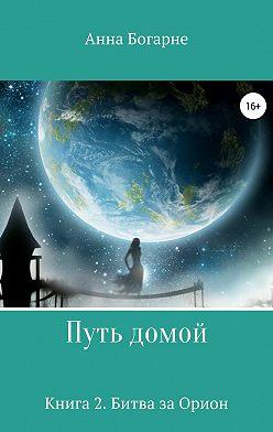 Анна Богарне - Путь домой. Книга вторая. Битва за Орион