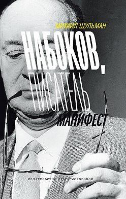 Михаил Шульман - Набоков, писатель, манифест
