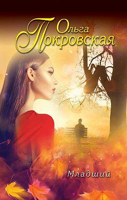 Ольга Карпович - Младший