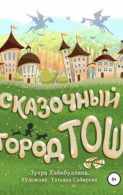 Зухра Хабибуллина - Сказочный город Тош