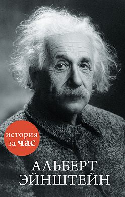 Неустановленный автор - Альберт Эйнштейн