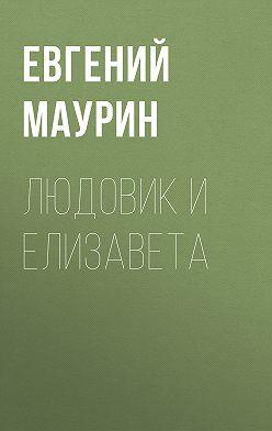 Евгений Маурин - Людовик и Елизавета