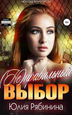 Юлия Рябинина - (Не)правильный выбор