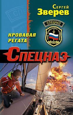 Сергей Зверев - Кровавая регата