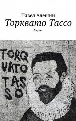 Павел Алешин - Торквато Тассо. Лирика