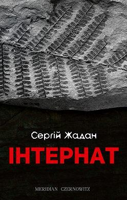Сергій Жадан - Інтернат