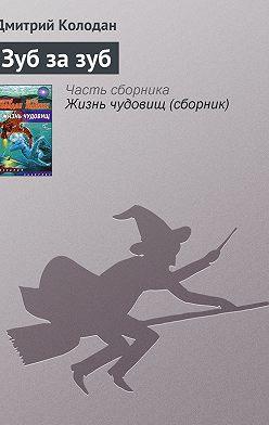 Дмитрий Колодан - Зуб за зуб