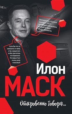 Неустановленный автор - Илон Маск: Откровенно говоря…