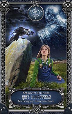 Елизавета Дворецкая - Щит побережья. Книга 1: Восточный Ворон