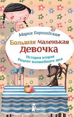 Мария Бершадская - Рецепт волшебного дня