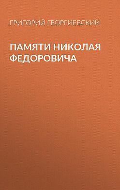 Григорий Георгиевский - Памяти Николая Федоровича