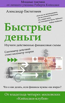 Александр Евстегнеев - Быстрые деньги
