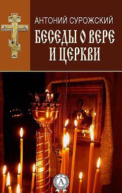 Антоний Сурожский - Беседы о вере и Церкви